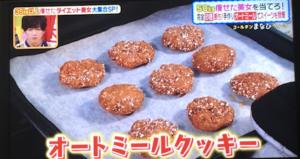 オススメのオートミールクッキーレシピ