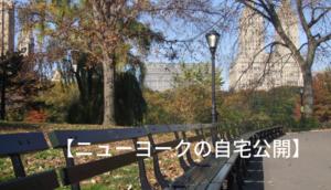 石村友美さんが自宅公開・ニューヨークへ移住
