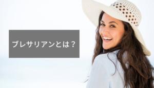 【レディース有吉】ブレサリアンとは?