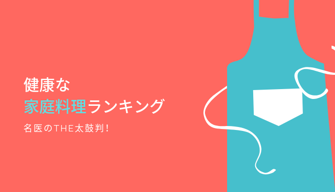 【名医のTHE太鼓判!】家庭料理ランキングベスト10/レシピ情報まとめもアリ!