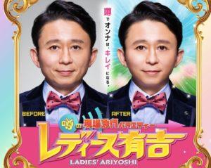 有吉の新番組(フジテレビ)【レディース有吉】とは?