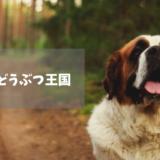 【坂上どうぶつ王国】