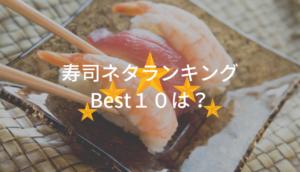 【林修の今でしょ!講座】寿司ネタランキングのベスト10は?