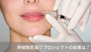 【レディース有吉】ジャガー横田が幹細胞若返りプロジェクトにチャレンジ