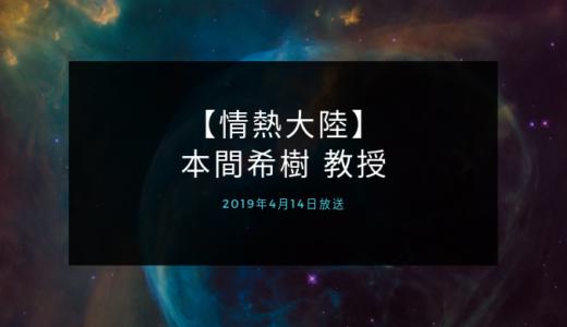 【情熱大陸】本間教授のコメントまとめと感想(4月14日放送)