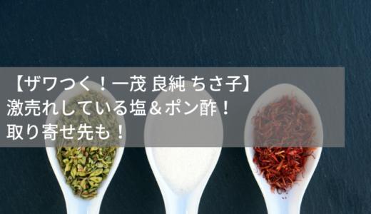 【ザワつく!一茂 良純 ちさ子】激売れの「金山寺味噌 山塩 ポン酢」!マダム絶賛の調味料?