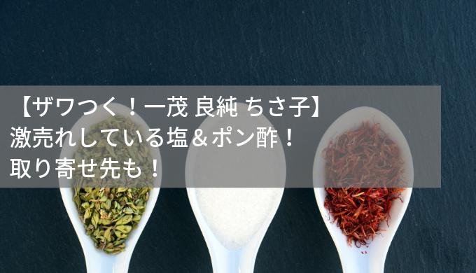 【ザワつく!一茂 良純 ちさ子】塩&ポン酢のお取り寄せ先は?