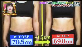 金子恵美 エステの結果画像