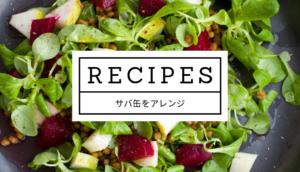 サバ缶レシピのイメージ画像