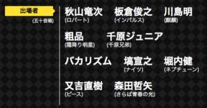 【IPPONグランプリ2019春】の出場者は?