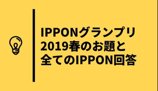 【IPPONグランプリ2019春】お題&全IPPON回答・優勝者は堀内健!