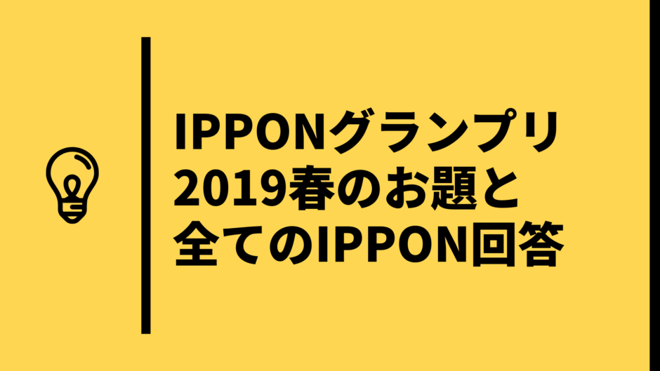 【IPPONグランプリ2019春】お題&全IPPON回答・優勝者は?