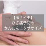 【あさイチ】ひざ痛予防のかんたんエクササイズ