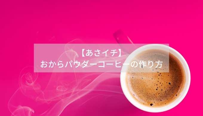 【あさイチ】-おからパウダーコーヒーの作り方