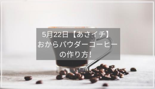 【あさイチ】おからパウダーコーヒーの作り方/粒子に注意して、シナモンや牛乳を使う!
