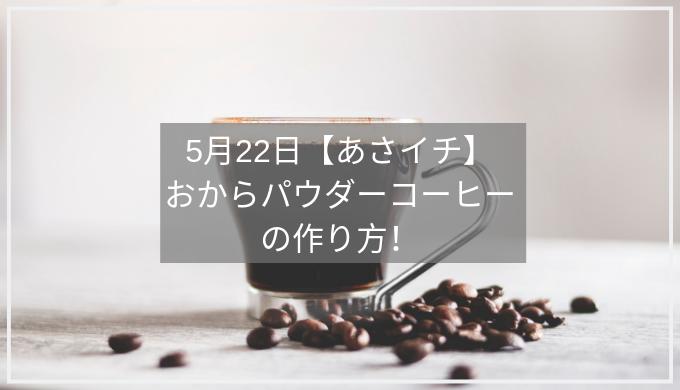 【あさイチ】 おからパウダーコーヒーの作り方