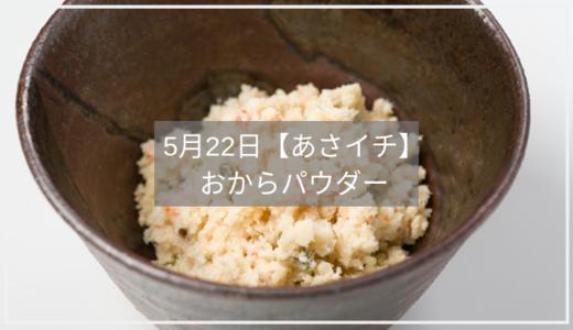 【あさイチ】おからパウダーにダイエット効果あり/低糖質、高タンパクの理想食!