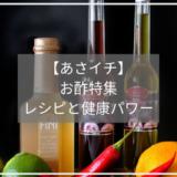 【あさイチ】 お酢特集 レシピと健康パワー