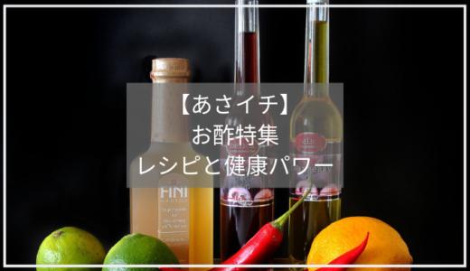 【あさイチ】お酢レシピ。二杯酢やお酢を使ったかんたん料理の作り方まとめ