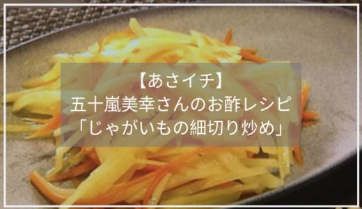 【あさイチ】五十嵐美幸さんのお酢レシピ「じゃがいもの細切り炒め」の作り方