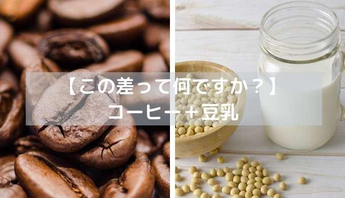 【この差って何ですか?】 コーヒー+豆乳