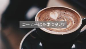 コーヒーが体に良い?