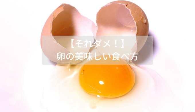 【それダメ!】-卵の美味しい食べ方