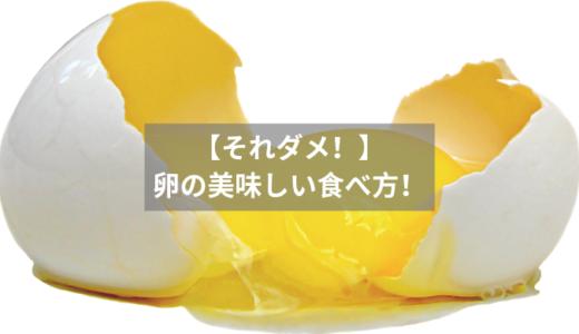 【それダメ!】 卵の美味しい食べ方