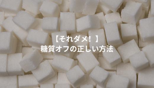 【ソレダメ!】糖質オフでダイエットになる?効果的な糖質の摂取方法とは?