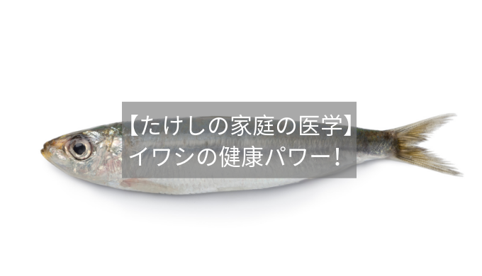 【たけしの家庭の医学】 イワシの健康パワー!