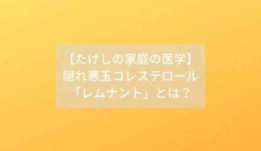 【たけしの家庭の医学】-隠れ悪玉コレステロール-「レムナント」とは?