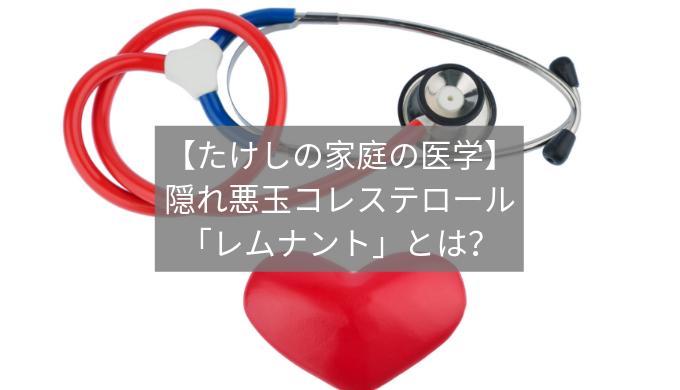 【たけしの家庭の医学】 隠れ悪玉コレステロール 「レムナント」とは?