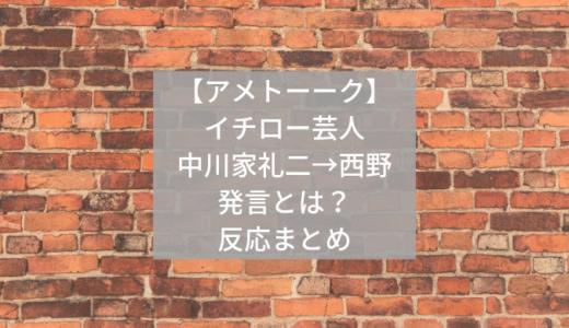 【アメトーーク】イチロー芸人・中川家礼二、西野への発言。賛否両論、反応のまとめ