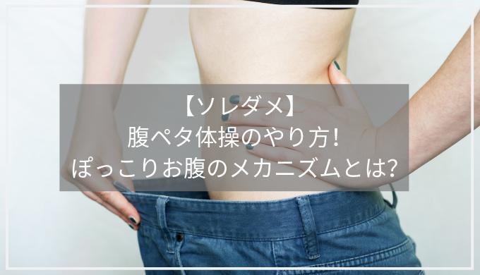 【ソレダメ】 腹ペタ体操のやり方! ぽっこりお腹のメカニズムとは?