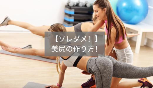 【ソレダメ!】おしりウォークのやり方は!?おしり体操で夏に向けて美尻になる!