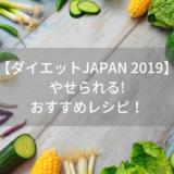 ダイエットJAPANのレシピ大連発!やせるメニュー&食材のまとめ/ブラジル編