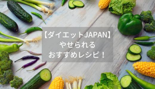 【ダイエットJAPAN】レシピでやせよう!ダイエット食材とメニューのまとめ!アメリカ編