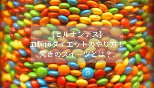 【ヒルナンデス】-血糖値ダイエットのやり方!-驚きのスイーツとは?.