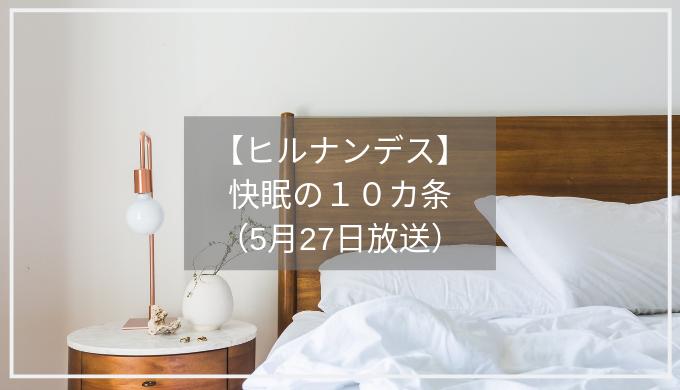 【ヒルナンデス】 快眠の10カ条 (5月27日放送)