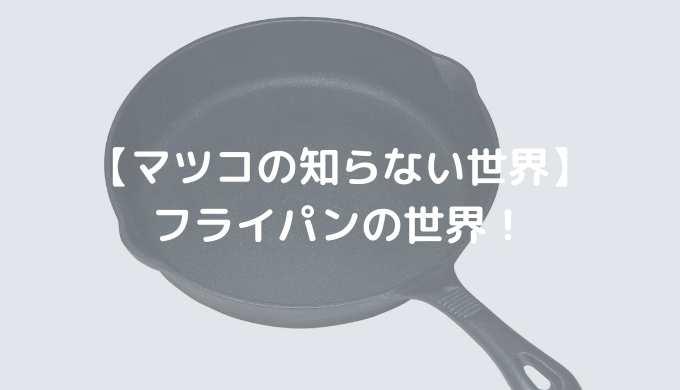 【マツコの知らない世界】フライパンの世界!飯田結太さんがオススメするフライパン7選!