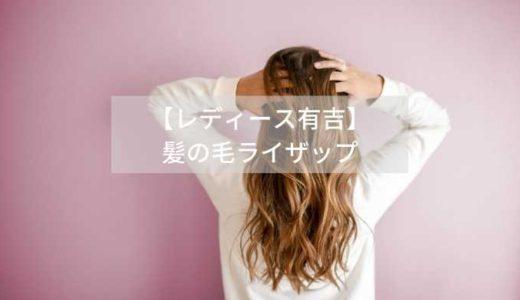 【レディース有吉】髪の毛ライザップ
