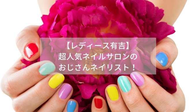 【レディース有吉】-超人気ネイルサロンの-おじさんネイリスト!