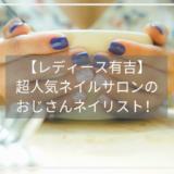 【レディース有吉】 超人気ネイルサロンの おじさんネイリスト!