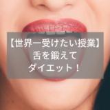 【世界一受けたい授業】 舌を鍛えて ダイエット
