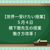 【世界一受けたい授業】 5月4日 橋下徹先生の授業 働き方改革