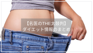 【名医のTHE太鼓判】ダイエット情報のまとめ