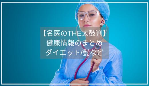 【名医のTHE太鼓判】人気健康情報のまとめ/ダイエットや美髪情報が盛りだくさん!