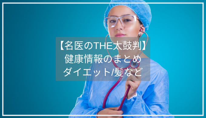 【名医のTHE太鼓判】 健康情報のまとめ ダイエット_髪など