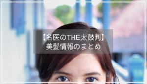 【名医のTHE太鼓判】 美髪情報のまとめ