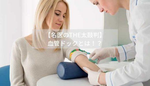 【名医のTHE太鼓判】-血管ドックとは!?